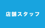【店舗スタッフ】ラーメンチェーン店/KAMUKURA・神座